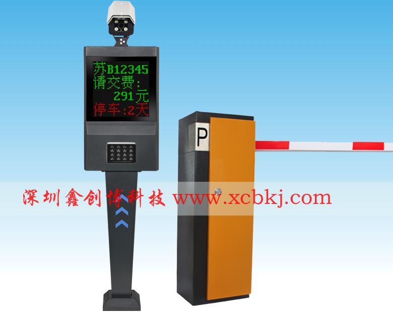 车牌识别系统(鑫易通ii型)